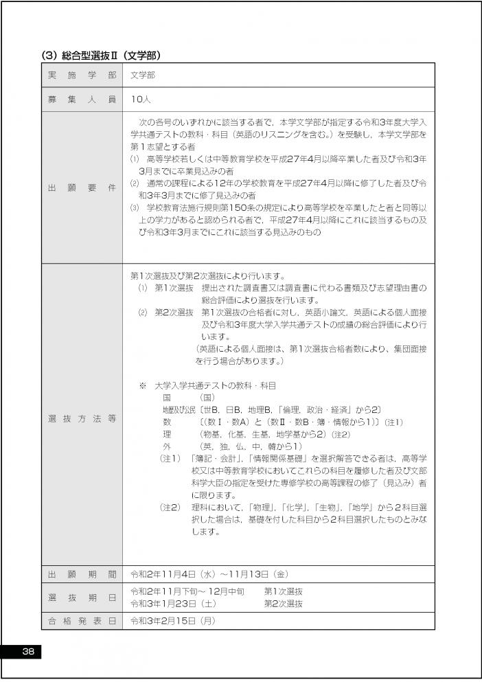 状況 九州 大学 出願 インターネット出願のご案内