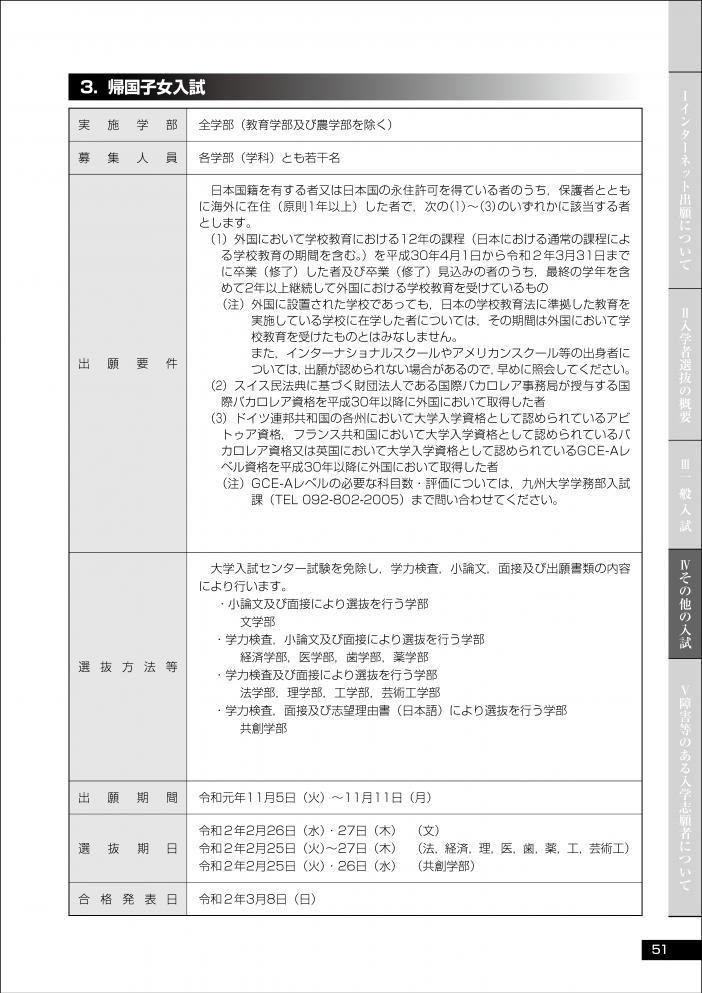 帰国子女入試 学部入試 入試 入学 九州大学 Kyushu University