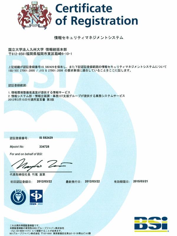 ISMS(ISO27001)」の認証を取得 | トピックス | 九州大学(KYUSHU ...