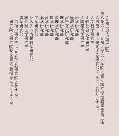 学府・研究院制度」の管理運営シ...